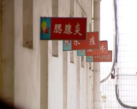 上海数名儿童感染手足口病家长误以为患口蹄疫