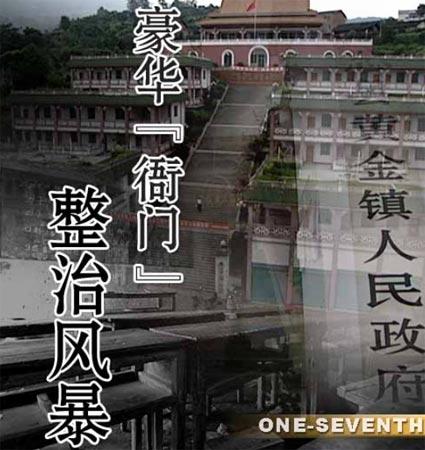 河南濮阳县盖豪华办公楼财政亏空近三亿