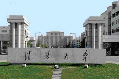 清华大学(组图)