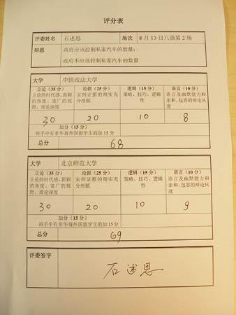 图文:中国政法大学与北京师范大学比赛评分表