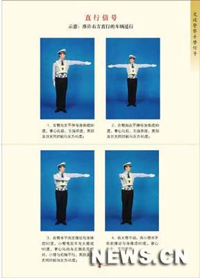 全国交警10月1日起施行新手势信号(组图)