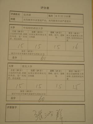 图文:8月22日评分表