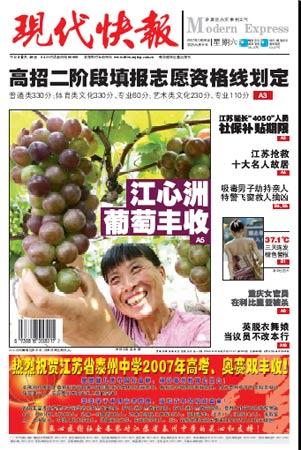 图文:现代快报7月28日头版