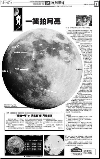 图文:《都市快报》嫦娥一号特别版面