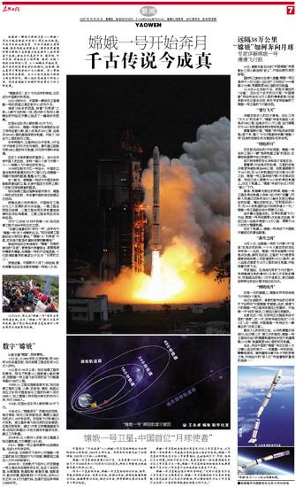 图文:《嘉兴日报》嫦娥一号精彩版面