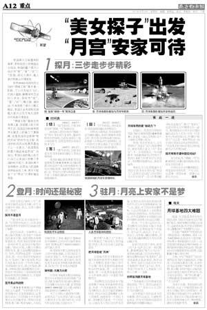 组图:南方都市报嫦娥版面(7)