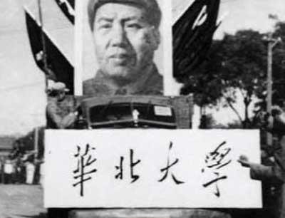 图文:华北大学庆祝中华人民共和国成立