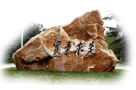 图文:实事求是石