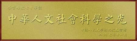 图文:湖北校友会向中国人民大学捐赠金匾