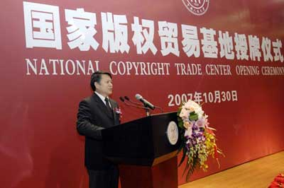 人民大学举行国家版权贸易基地授牌仪式(组图)