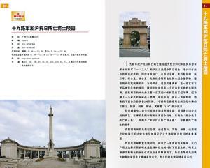 广州十大党员教育基地亮相
