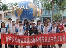 学生参观圣淘沙环球影城