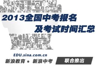2013年全国中考报名及考试时间汇总