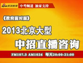 2013年北京新闻广播中招咨询