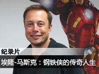 Elon Musk:钢铁侠传奇人生