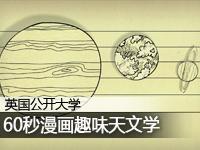 60秒漫画读懂天文学