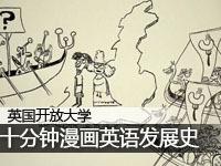60秒漫画读懂英语史