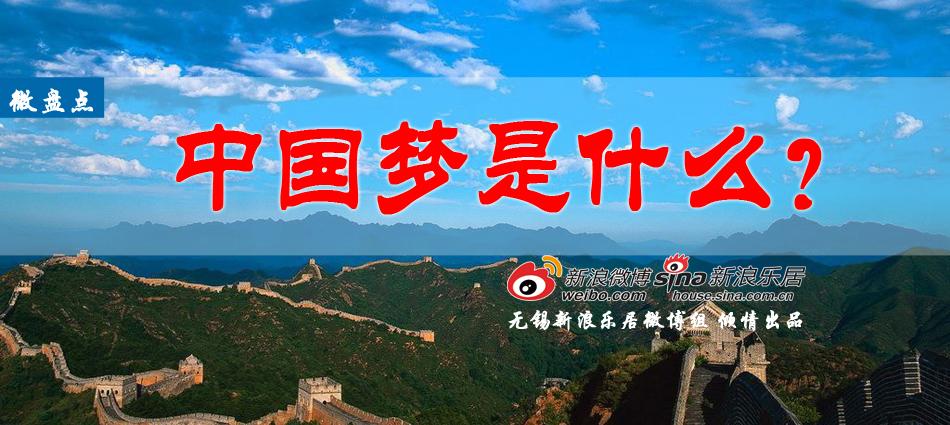 微盘点:中国梦是什么?