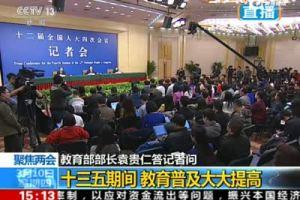 袁贵仁:中国教育发展水平已进入世界中上行列