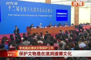 李克强:保护文物是在滋润道德文化
