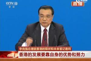 李克强:再有人问你香港怎么了 建议你这么说