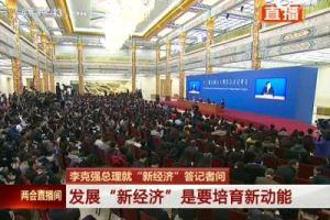 """李克强:发展""""新经济""""是要培育新动能"""