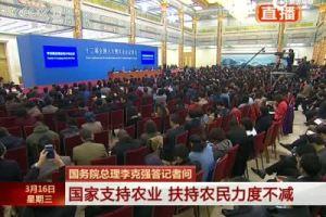 李克强:国家支持农业 扶持农民力度不减