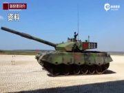 实拍解放军新版96A坦克抵俄参赛 外形大变