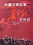中国工农红军长征亲历