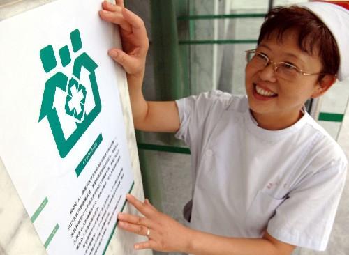 合肥社区卫生服务机构启用全国统一标识