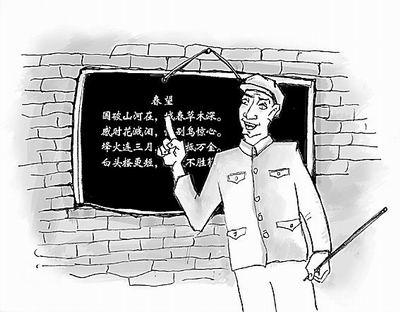 山村男教师图片