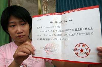 幼儿师范毕业证图片