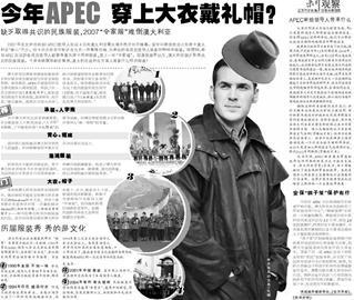 图文:今年APEC穿上大衣戴礼帽?