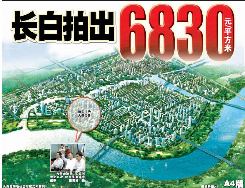 百次叫价 沈阳长白岛地块拍出6830元/平方米