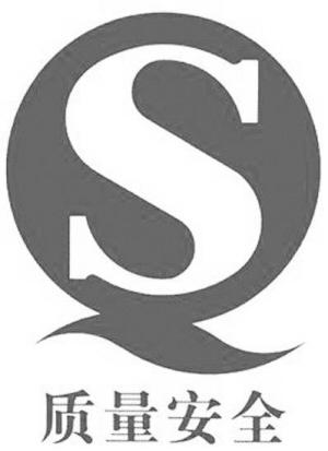 """生产许可证编号并加印食品质量安全市场准入标志(""""qs"""")后才能出厂销售"""