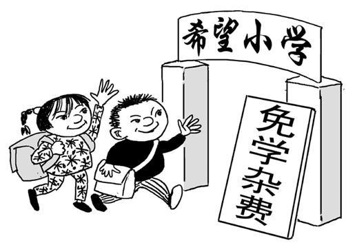 教育改革:农村孩子的福音