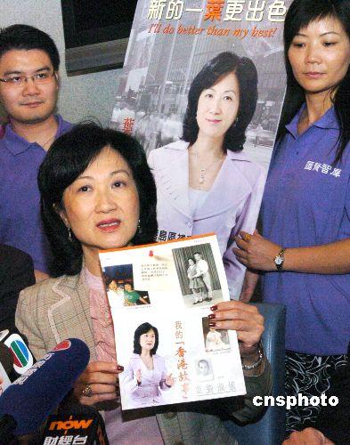 叶刘淑仪递交香港立法会港岛区补选提名表格(图)