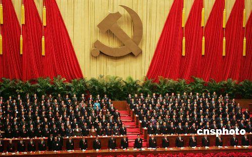 党的各级代表大会代表实行任期制 写入中共党