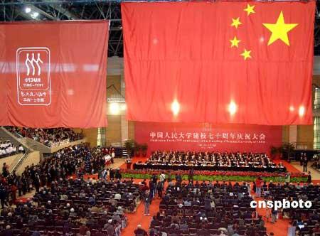 图文:中国人民大学举行建校70周年庆祝大会