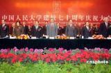 中国人民大学70周年校庆 贾庆林、李长春致贺信