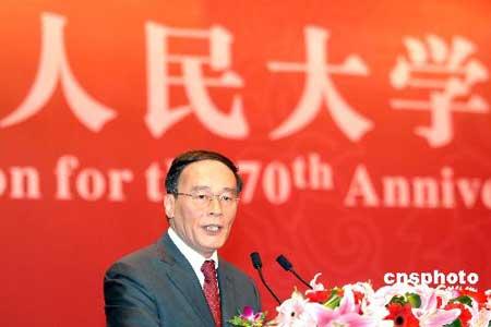 组图:人大建校70周年庆祝大会在北京举行