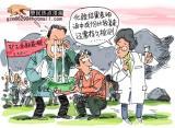 漫画:副县长的泪水