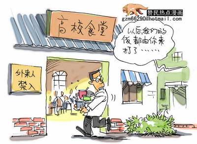 广东高校食堂禁止外来人员用餐 图/高赞民-漫画 高校食堂禁止外来人员