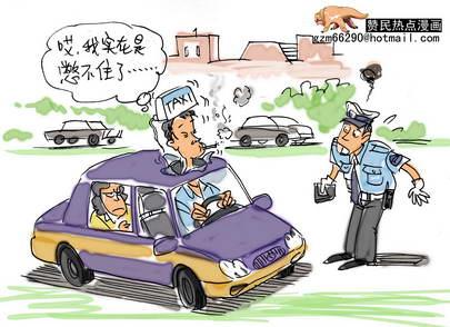 漫画:出租车内不准吸烟