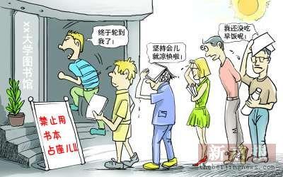 林大图书馆行占座禁令电气表情不要玩电专业包图片