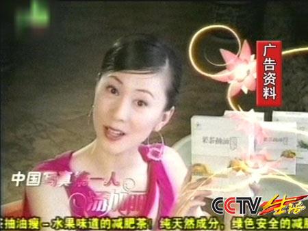 汤加丽代言瘦身产品涉嫌虚假广告(图)