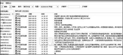 刘翔赵薇等123位明星QQ被网上曝光(图)
