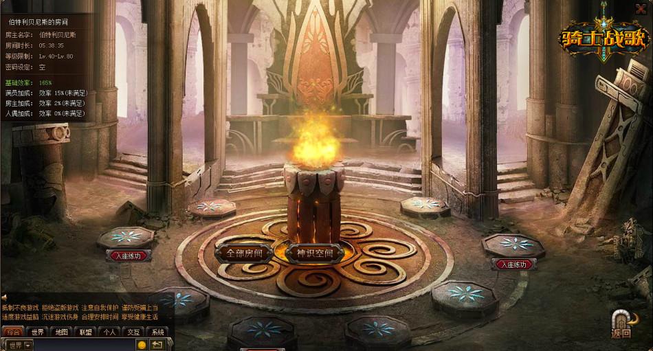 『騎士戰歌』遊戲截圖
