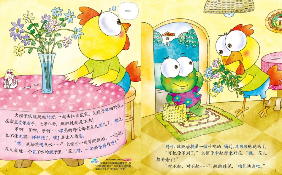《幼儿画报》 是中国发行量最大的幼儿期刊,荣获中国出版政府奖,