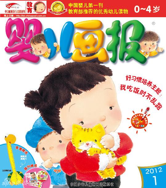 婴儿画报 2012年1月第1期